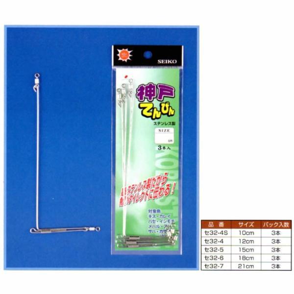 (清光商店) 神戸てんびん(ステンレス製) 32-4S-7 3本入り 天秤 ステンレス製 仕掛け
