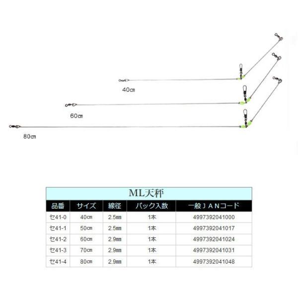 (清光商店) ML天秤 ステンレス製 テンビン てんびん 仕掛け