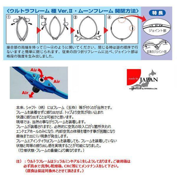 【SIYOUEI/昌栄】820-2 ウルトラフレーム極Ver.2 40cm ゴールド フレームのみ 玉枠 820020