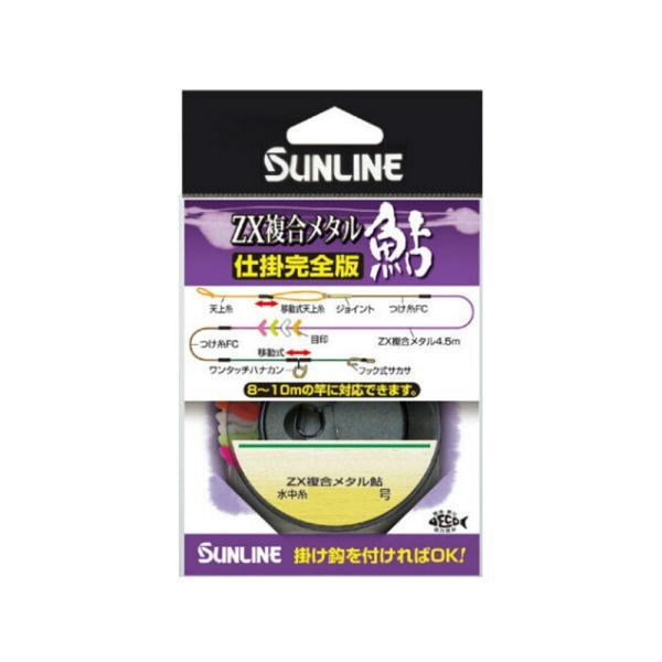 (SUNLINE/サンライン) ZX複合メタル鮎仕掛完全版 ライン 水中糸 鮎仕掛け