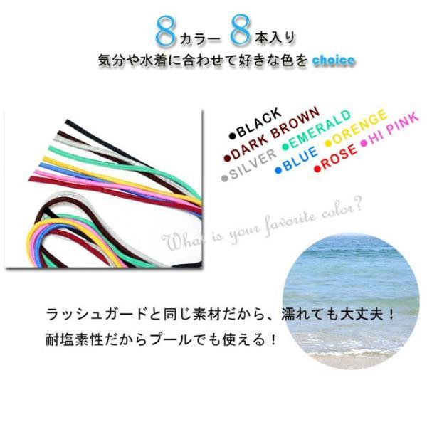 マリンストリング 8本入り ラッシュガード ヘアーアクセサリー 日本製 ST5100|a-k-k|02