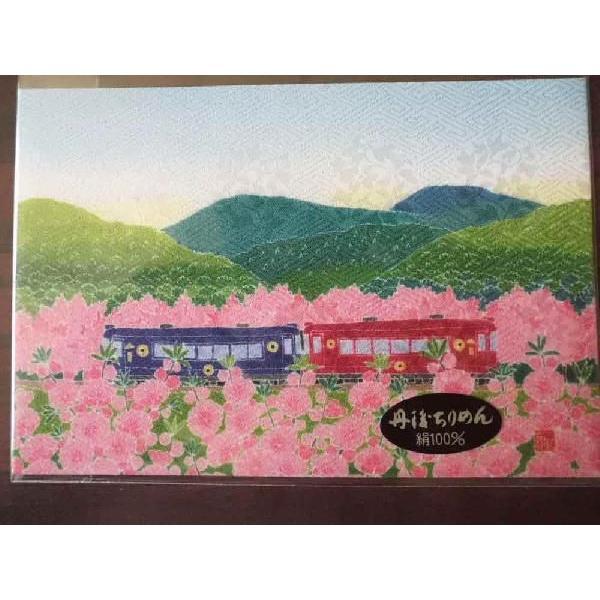 真知子友禅 ちりめん絵ハガキ絵はがき 四季の花 桃畑と北近畿タンゴ鉄道 絵葉書