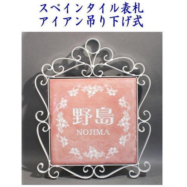 スペインタイル表札ピンク150mm×150mm新築祝いオーダーメイドデザイン表札新築祝|a-kana|12