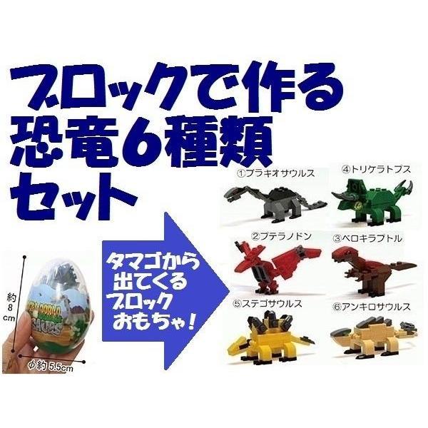 送料無料(通常地域)!タマゴブロック(互換レゴブロック)◇トリケラトプス、プテラノドン、ブラキオサウルスなど恐竜6種類セット
