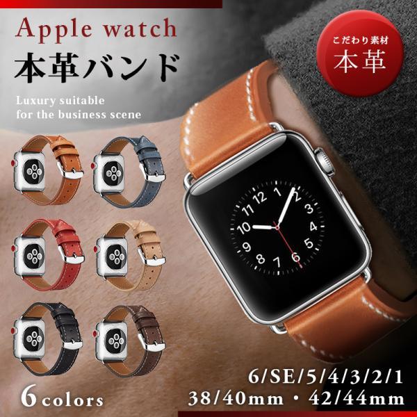 アップルウォッチバンドapplewatchベルトレザー牛革series6SE54321