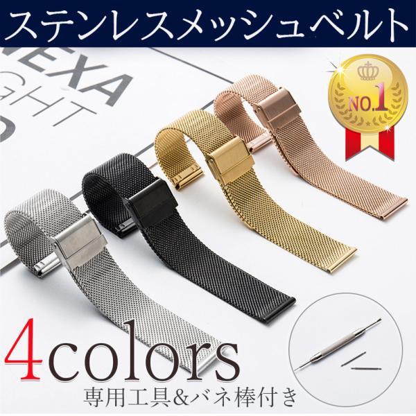 腕時計ベルトメッシュステンレス時計バンド20mm18mm16mmメンズレディース