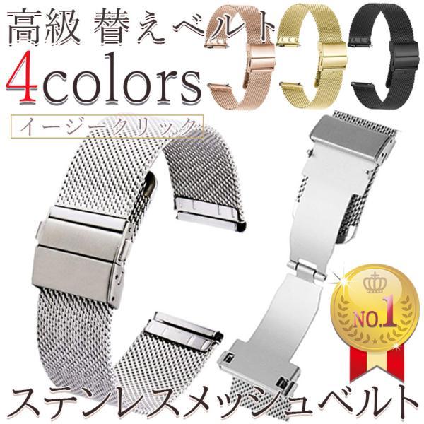 時計ベルトステンレスバンドベルト交換20mm22mm18mmミラネーゼメッシュDW