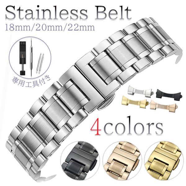 腕時計ベルトステンレスバンドベルト交換20mm22mm18mm調整弓カンプッシュ式バックル