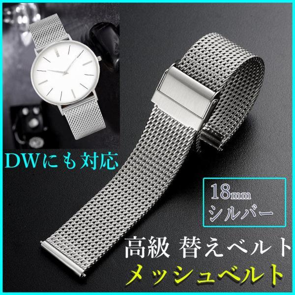 腕時計ダニエルウェリントン交換替えベルトベルト幅18mmシルバー
