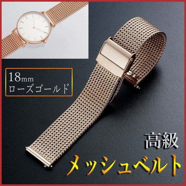 腕時計ダニエルウェリントン交換替ベルトベルト幅18mmローズゴールド