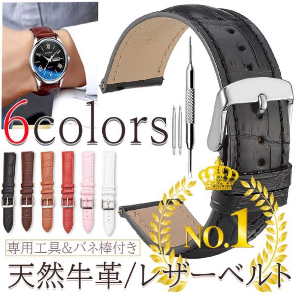 腕時計ベルトバンド時計替えベルト替えバンド革ベルトレザー16mm18mm20mm22mm