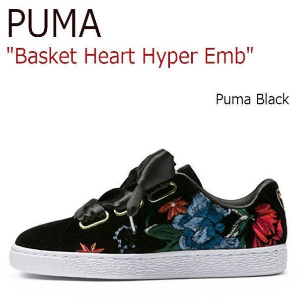 プーマ スニーカー PUMA メンズ レディース BASKET HEART HYPER EMB バスケット ハート ハイパー EMB PUMA BLACK プーマブラック 36611601 シューズ|a-labs