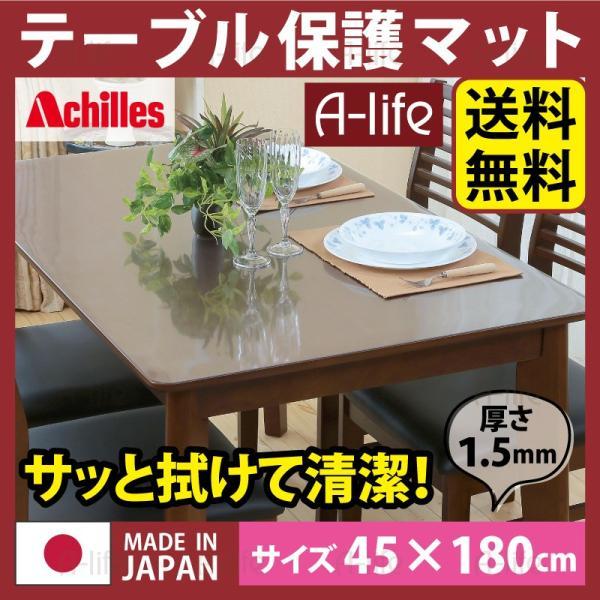 テーブルマット 透明 奥行45cm×幅180cm 日本製 クリアマット テーブルクロス 透明マット 保護マット 保護シート ビニールクロス