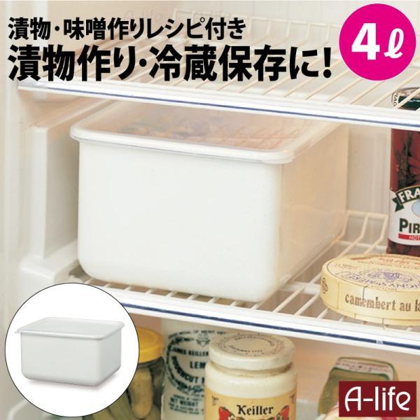 漬物 ホーロー容器 角型 4リットル 白 シール蓋付き 漬物 容器 梅干し 米 味噌 保存容器 つけもの容器 冷蔵庫 保存 ほうろう