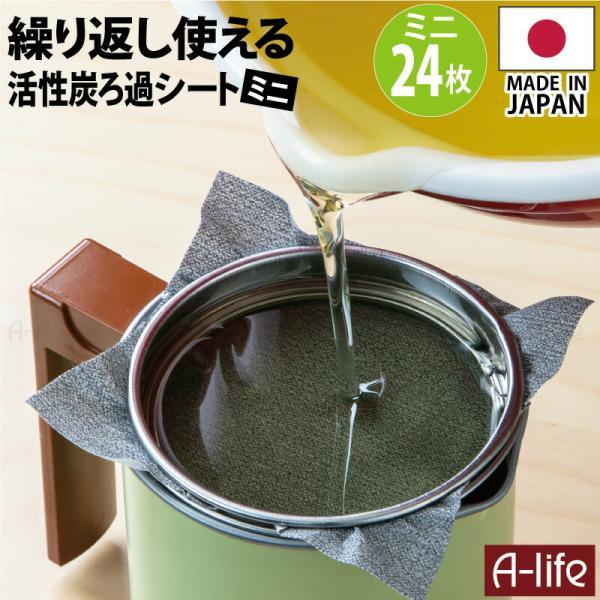 ポスト投函活性炭油ろ過シートミニ24枚入り日本製植物油用エコ節約揚げ物調理油こし器簡単シンプル油こしフィルター
