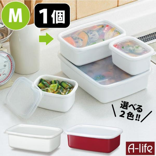 ホーロー 保存容器 M 1個 ホワイト レッド 蓋付き 常備菜 つくりおき 漬物 容器 梅干し 味噌 保存 琺瑯 ほうろう 容器 フードストッカー