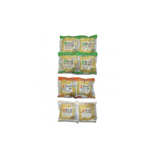 丸め生パスタ食べ比べセット フェットチーネ(4食用)×4袋 & リングイネ(4食用)×2袋 & スパゲティー(4食用)×2袋 代引き不可