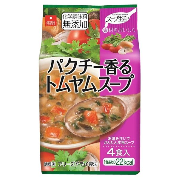 アスザックフーズ スープ生活 パクチー香るトムヤムスープ 4食入り×20袋セット 代引き不可