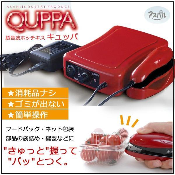 アスパル 超音波溶着器(超音波ホッチキス) キュッパ(QUPPA) QP-01