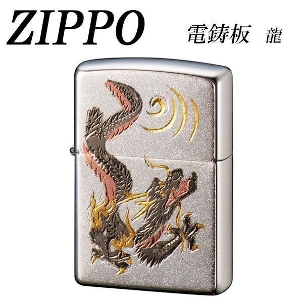 ZIPPO 電鋳板 龍 メール便対応商品