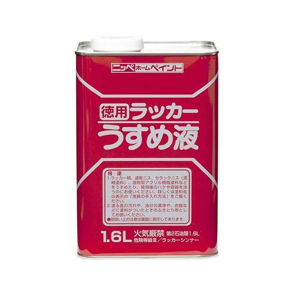 洗う 刷毛 ペンキニッペホームペイント 徳用ラッカーうすめ液 1.6L 代引き不可