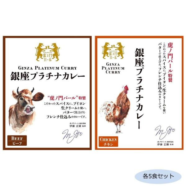 虎ノ門バール特製銀座プラチナカレービーフ&プラチナカレーチキン 各5食セット 代引き不可