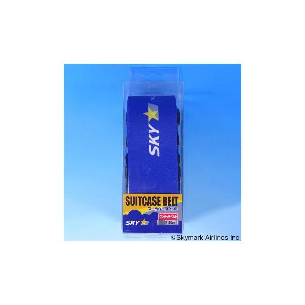 スーツケースベルト スカイマークエアラインズ JS741