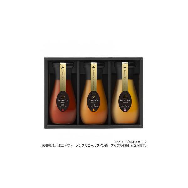 プレサドール ギフト3本入り ミニトマト ノンアルコールワイン白 アップル  190ml 3種セット 代引き不可