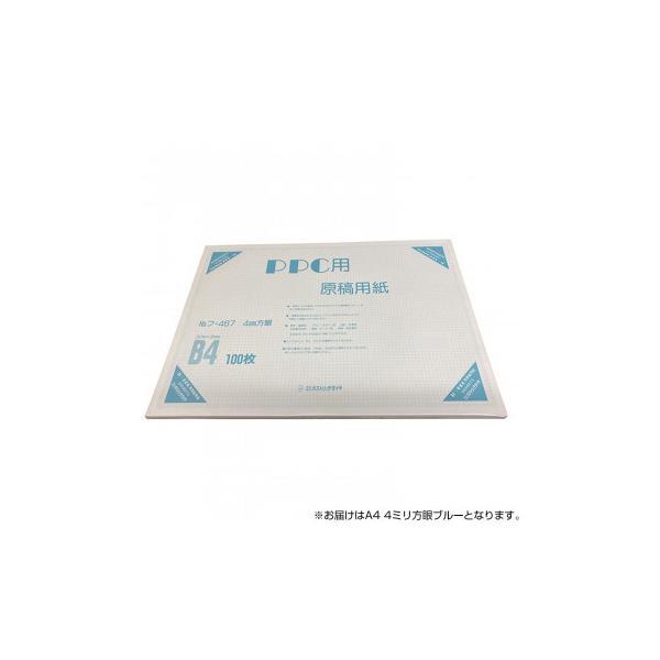 オストリッチダイヤ PPC用原稿用紙   A4 4ミリ方眼ブルー 100枚パック/冊 フ-417