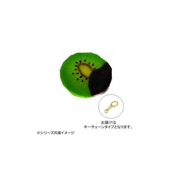 志賀サンプル 食品サンプル キーチェーン キウイチョコ