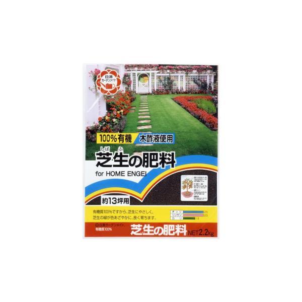 丈夫な芝 庭 木酢日清ガーデンメイト 100%有機芝生の肥料 2.2kg ×3個 代引き不可