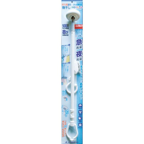 室内物干し 洗濯物干し 防犯対策伸縮・着脱式(天井取付用)室内用物干し HOSETAホセタ ロングタイプ TA6090-BPA