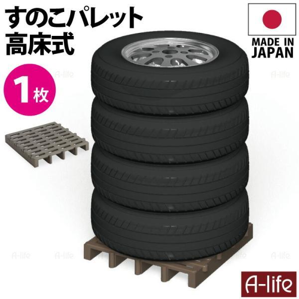 タイヤラックタイヤ収納物置タイヤ収納庫1個日本製 タイヤラックラックスタッドレスタイヤノーマルタイヤ収納ガレージ