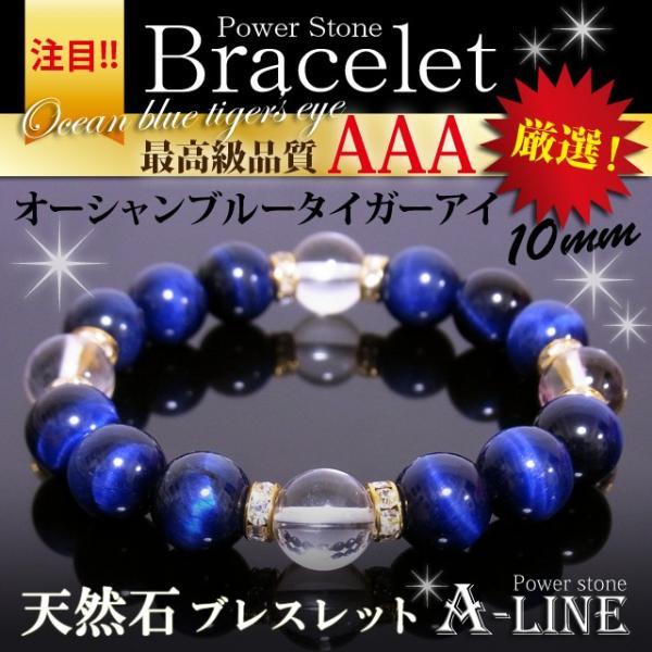 パワーストーン ブレスレット 金運 仕事運UPに AAAオーシャンブルー タイガーアイ&水晶10mm PW-3278|a-line
