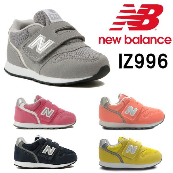 ニューバランスNewBalance(NB)IZ996グレーネイビーピンクサックスブルーマジックテープ