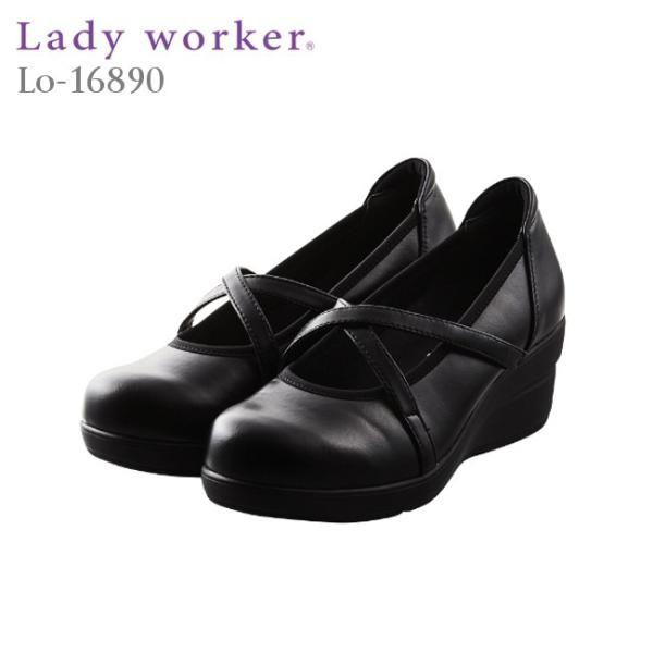 立ち仕事にオススメ!【送料無料・送料込(一部地域を除く)】【Lady Worker】レディワーカー15510ブラック