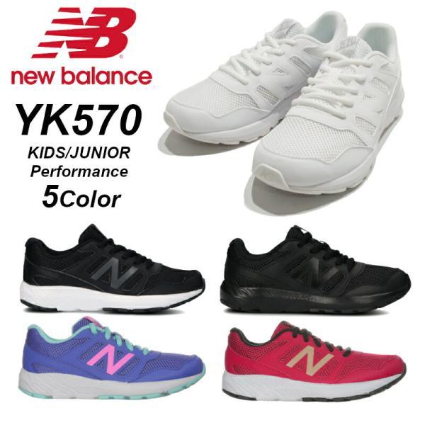 ニューバランスNewBalance(NB)YK570紐靴ブラックホワイトレッドブルーシューレースタイプジュニアシューズランニング