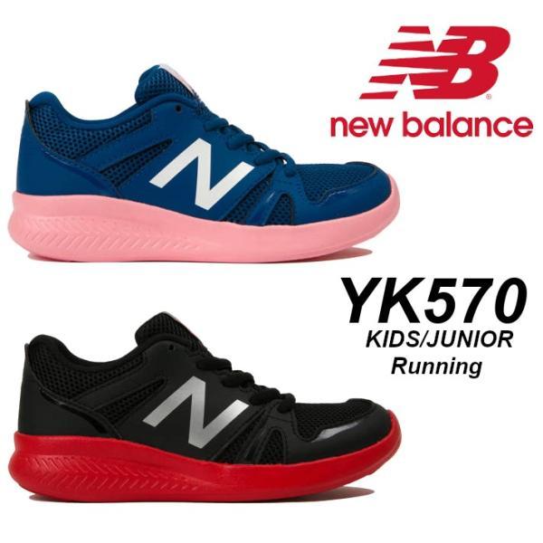 ニューバランス New Balance(NB)YK570 ネイビー/ピンク ブラック/レッド シューレースタイプ