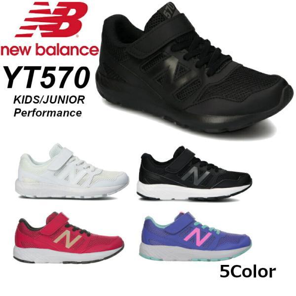ニューバランスNewBalance(NB)YT570マジックテープタイプブラックホワイトレッドブルーベルトクローズジュニアシュー