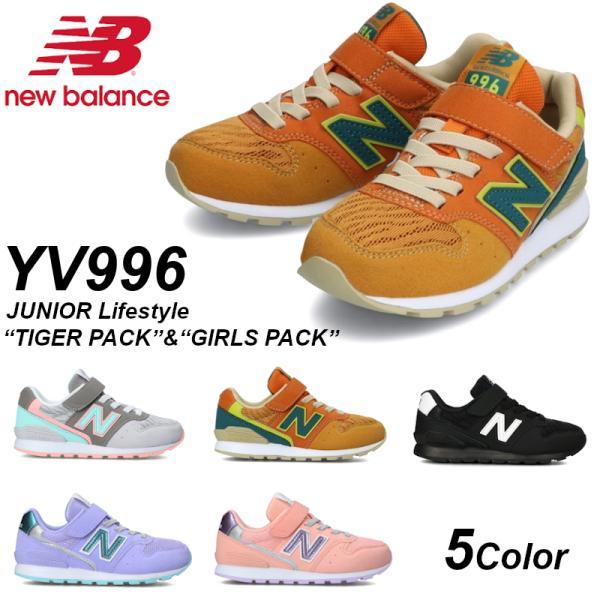 ニューバランスNewBalance(NB)YV996ホワイトオレンジモノトーンピンクパープルマジックテープタイガーパックガールズ