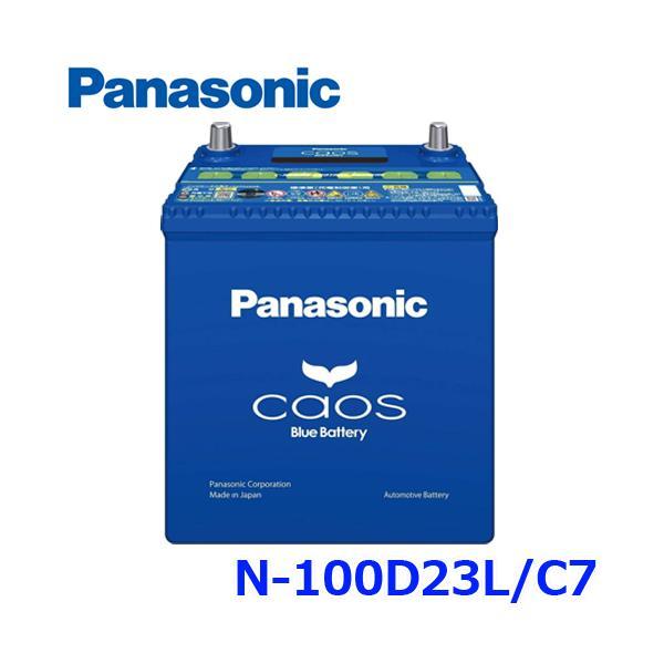 【ご希望の方に廃バッテリー処分無料】 パナソニック カーバッテリー N-100D23L/C7 カオス 充電制御車用{100D23L-C7[500]}