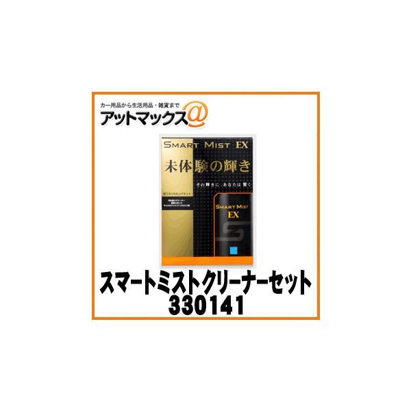 【CCI シーシーアイ】スマートミストEX 180ml クリーナーセット【330141】 未体験の輝き 中型車8台分 {330141[9980]}|a-max|02