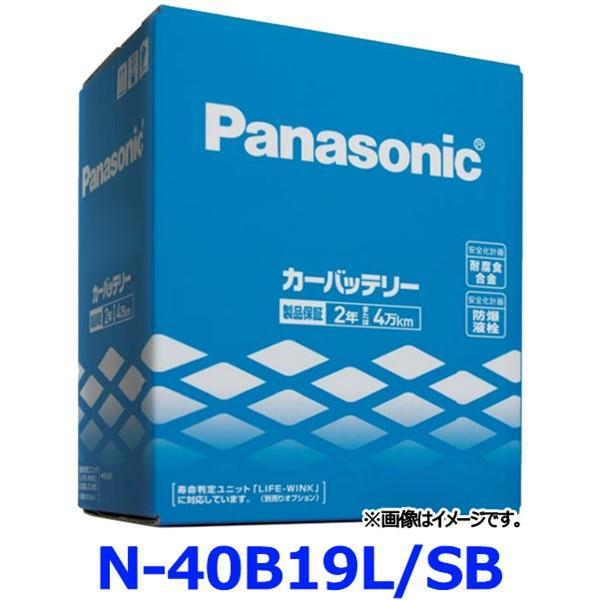N-40B19L/SB パナソニック カーバッテリー SBシリーズ  40B19L SB {40B19L-SB[500]}|a-max