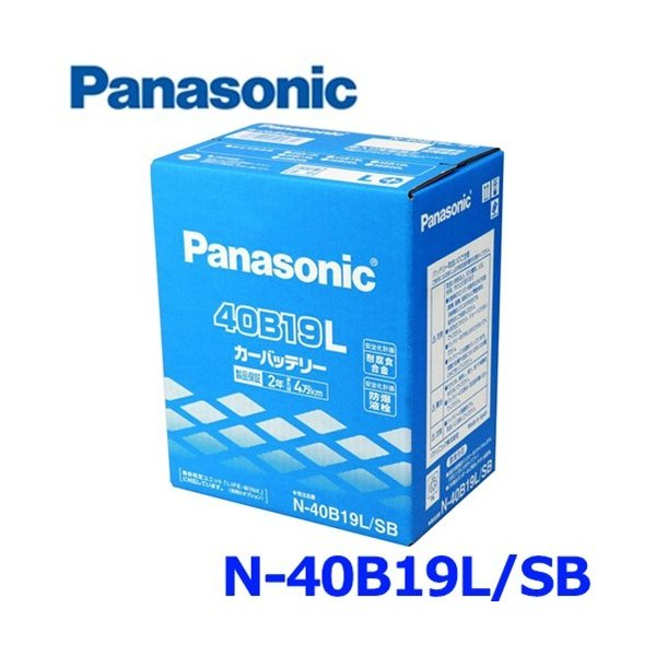 N-40B19L/SBパナソニックカーバッテリーSBシリーズ40B19LSB{40B19L-SB 500 }