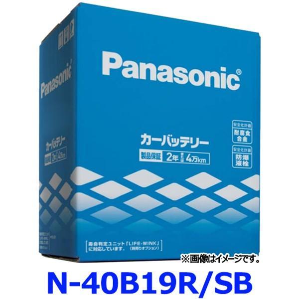 送料無料 N-40B19R/SB  パナソニック カーバッテリー SBシリーズ 世界のトヨタが純正採用 ♪ 40B19R {40B19R-SB[500]}