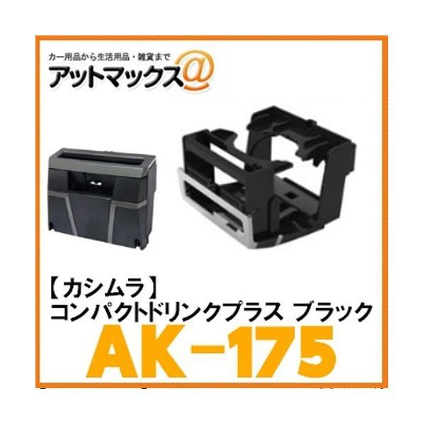【カシムラ Kashimura】カー ドリンクホルダーコンパクトドリンクプラス ブラック 車載 スマホにも!【AK-175】{AK-175[9980]}|a-max