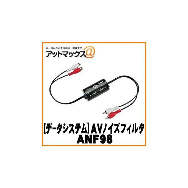 【DataSystem データシステム】AVアクセサリ オーディオノイズフィルター【ANF98】 {ANF98[1450]}|a-max