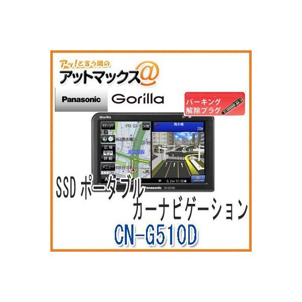 SSDポータブルカーナビゲーション5インチ 16GB 【セット品】 ゴリラ 【CN-G510D 解除プラグ付き♪♪】 CN-G500Dの後継{CN-G510D-P} 【パナソニック】