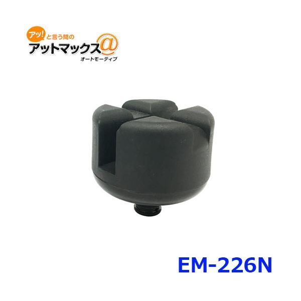 ニューレイトン エマーソン EM-226N サイド掛け ジャッキアダプター EM-226後継品{EM-226N[9980]}