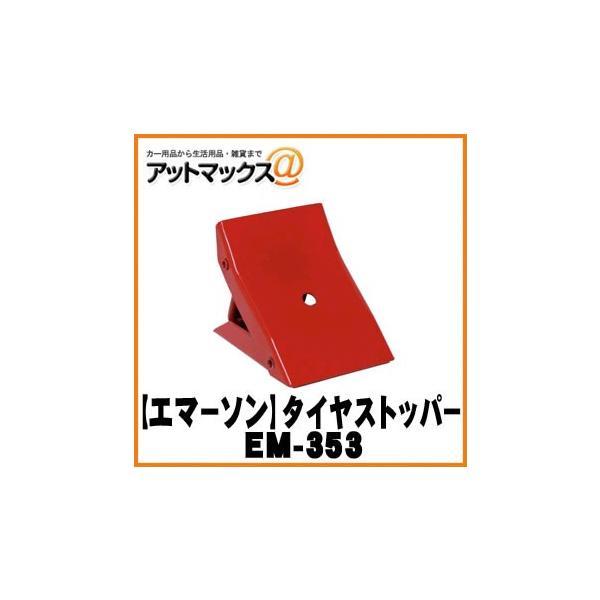 【EMERSON エマーソン】 タイヤストッパー/輪止め【EM-353】{EM-353[9980]}|a-max